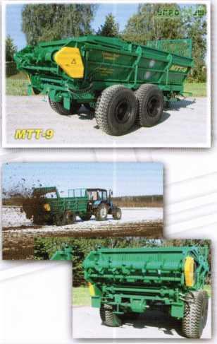 Компоновка и рабочие органы машины МТТ-9