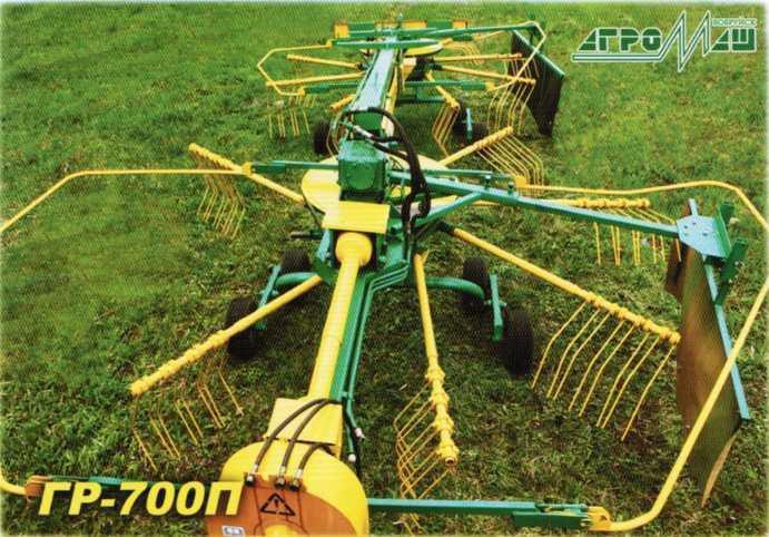 Компоновка рабочих органов граблей ГР-700П