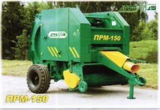 Пресс-подборщик ПРМ-150