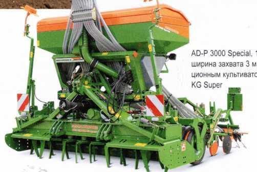 сеялка AD-P Special с ротационным культиватором KG Super