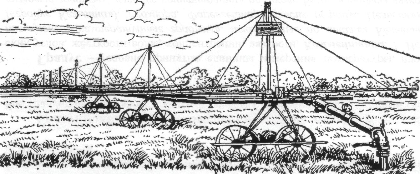 вид дождевальной машины «Днепр» в подготовленном к поливу положении