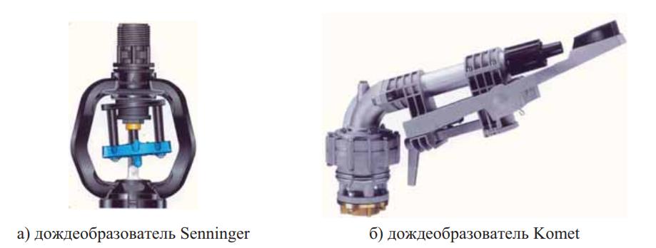 Виды дождевателей, используемых на ДМФЕ «Фрегат»