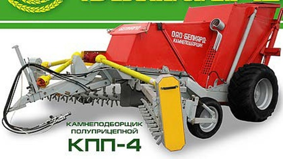 Валкователь-подборщик КПП-4
