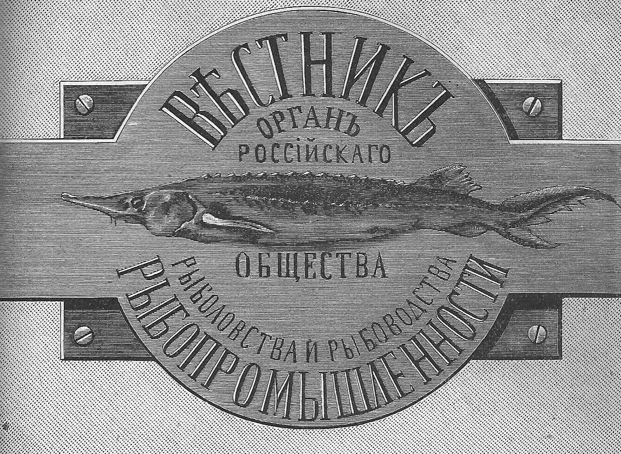Эмблема журнала «Вестник рыбопромышленности»