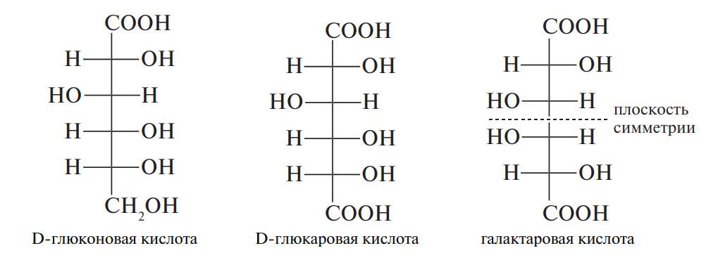 альдаровые кислоты