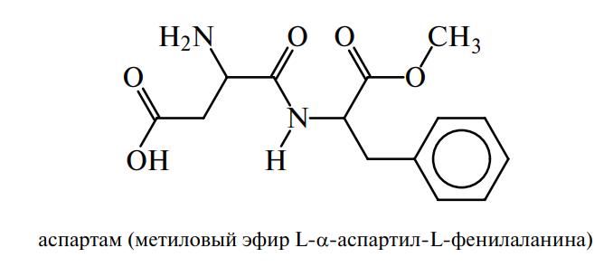 аспартам (метиловый эфир L-аспартил-L-фенилаланина)