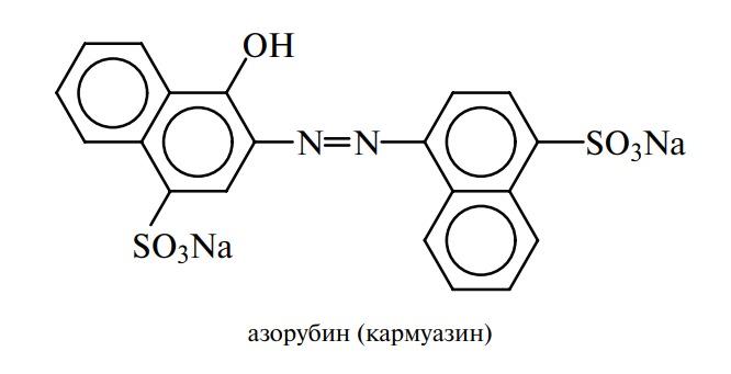 азорубин (кармуазин)