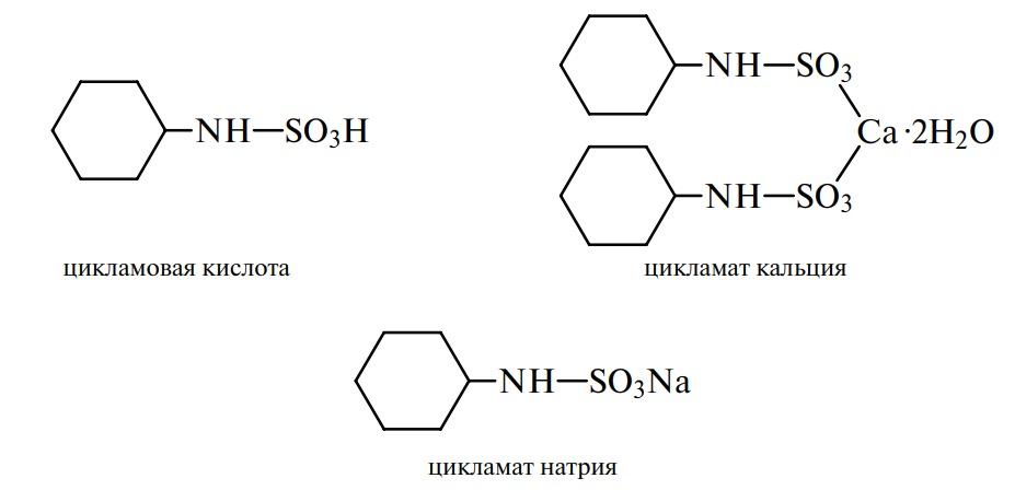 цикламат