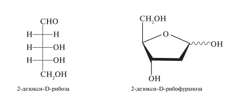 Дезоксисахара