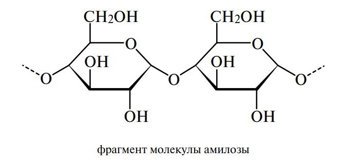 фрагмент молекулы амилозы