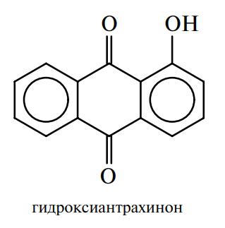 гидроксиантрахинон