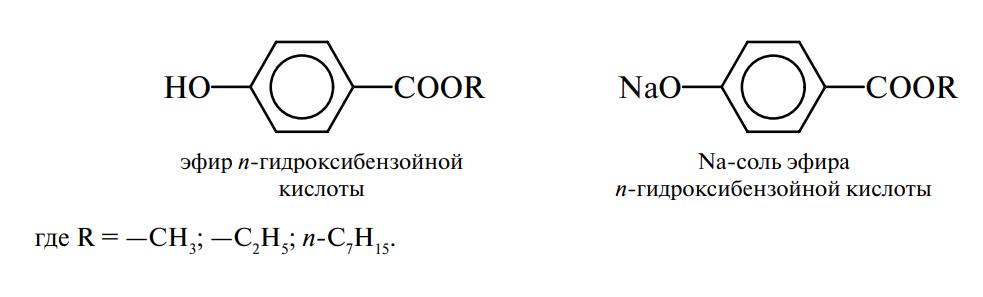 гидроксибензойная кислота