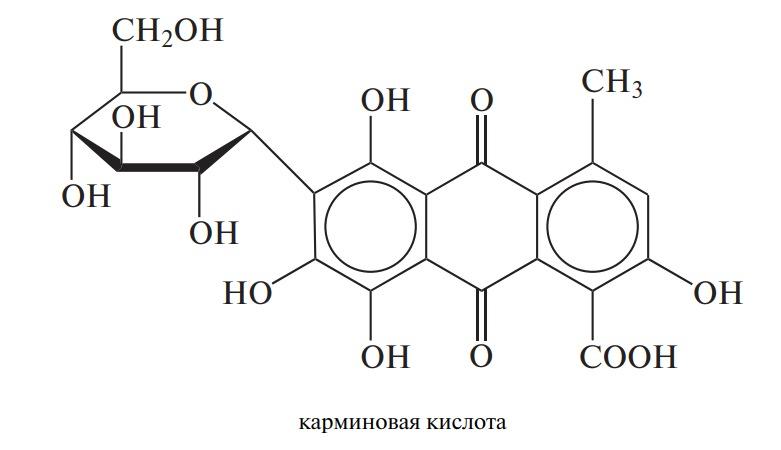 карминовая кислота