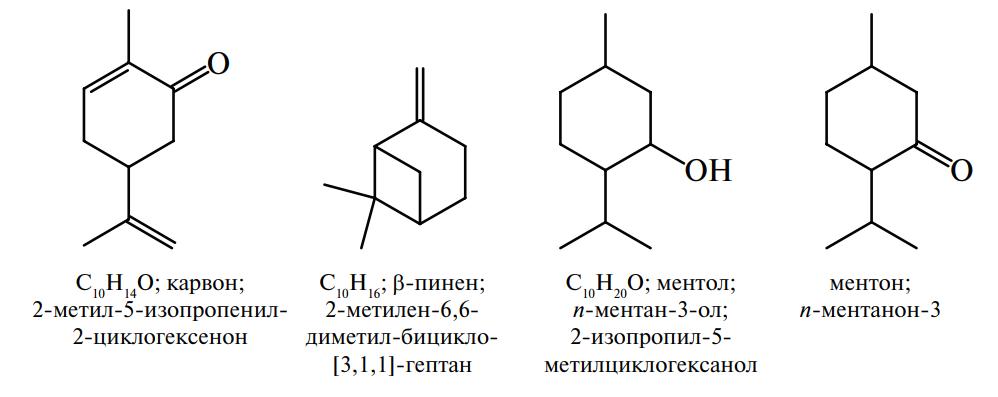 Моноциклические терпеноиды