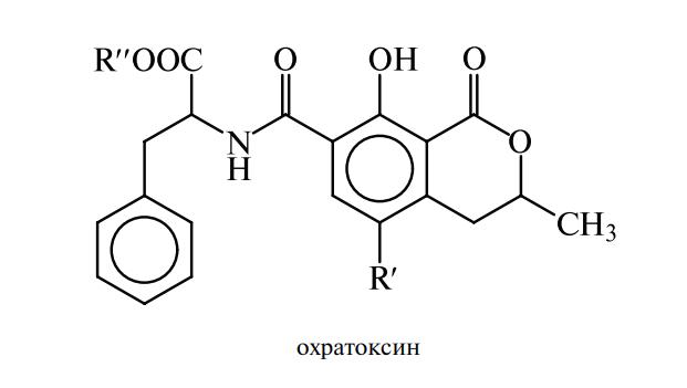 Охратоксин