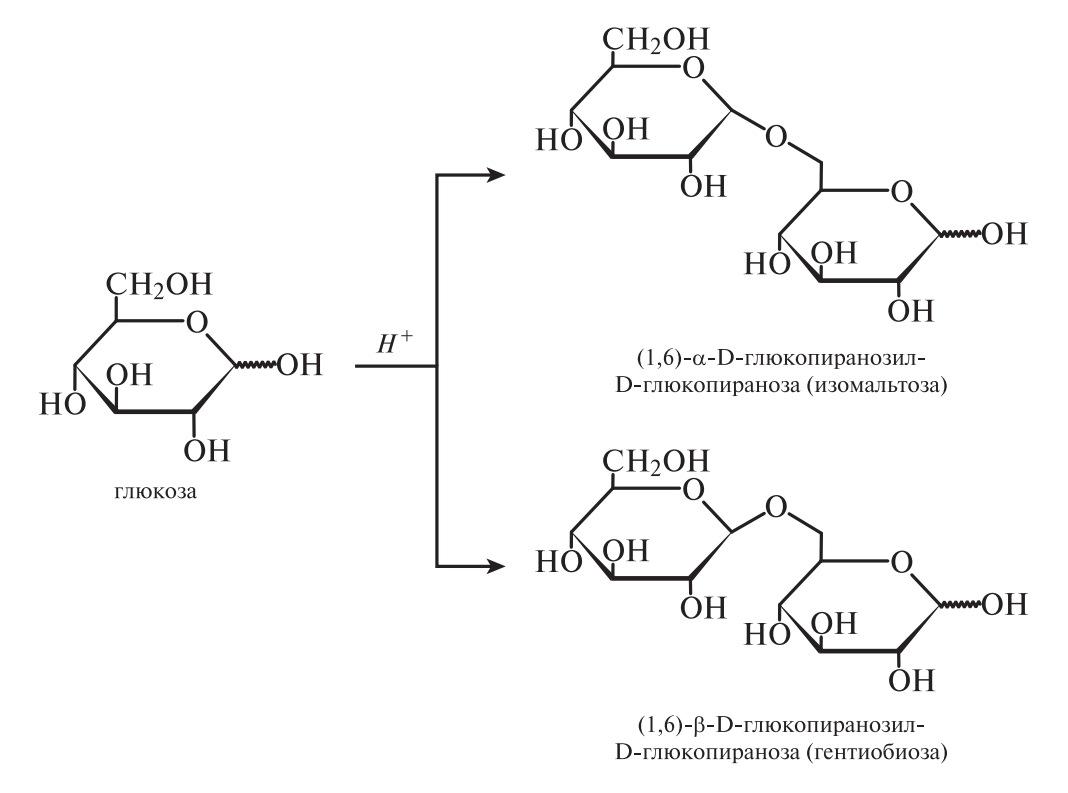 Реакция реверсии глюкозы в сильнокислой среде