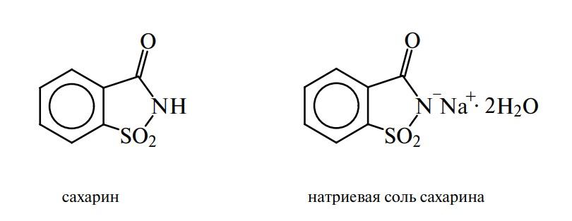 сахарин и натриевая соль сахарина