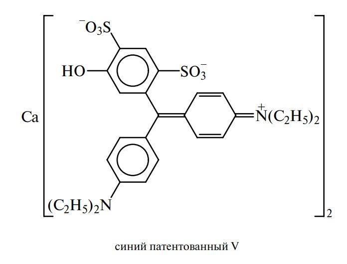 синий патентованный V