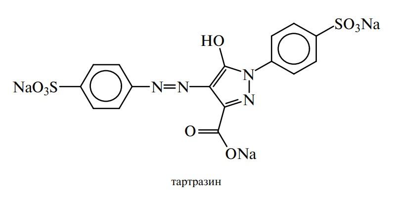 тартразин