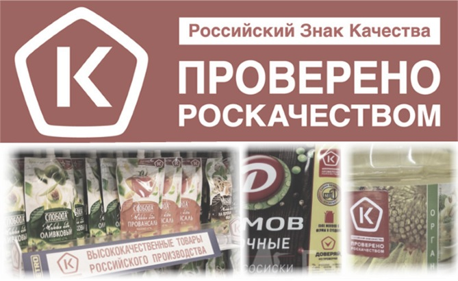 Эмблема Российского «Знака качества»