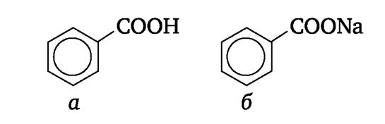 Строение бензойной кислоты и бензоата натрия