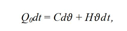 уравнение нагрева