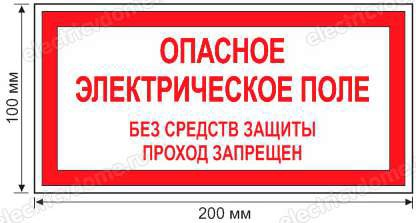 Запрещающий плакат