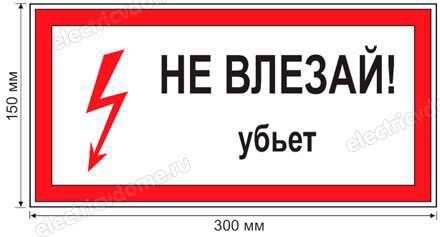 Запрещающий плакат не влезай убьет