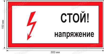 Запрещающий плакат стой напряжение